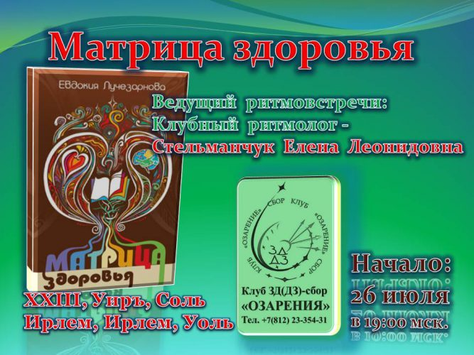 МАТРИЦА ЗДОРОВЬЯ, глава «Здоровье впрок».