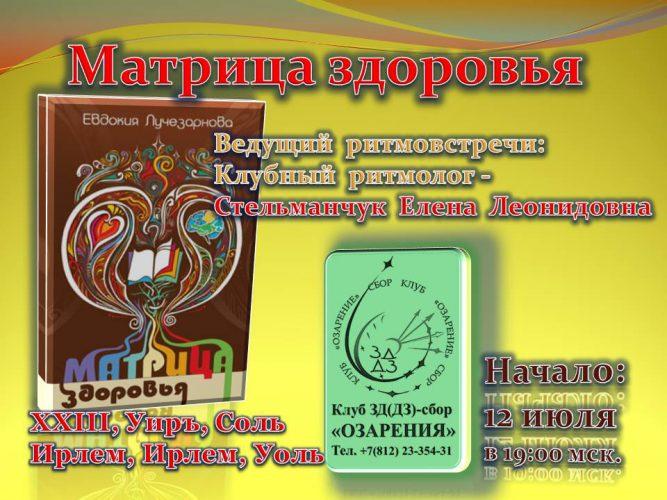 МАТРИЦА ЗДОРОВЬЯ, глава «Здоровье днём и ночью».