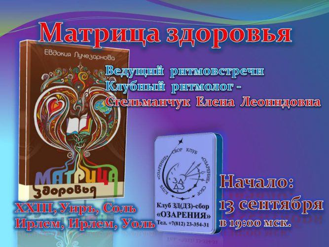 МАТРИЦА ЗДОРОВЬЯ, глава «Введение в матрицу здоровья».