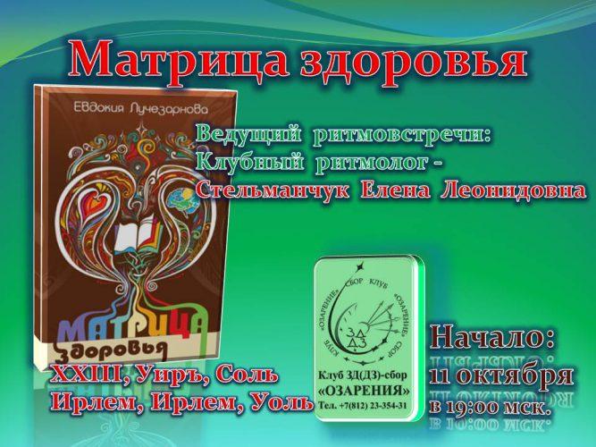 МАТРИЦА ЗДОРОВЬЯ, глава «Театр здоровья»