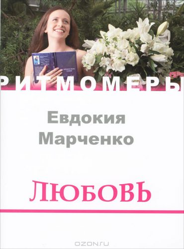 """Ритмомера """"Любовь НАСЛАЖДЕНИЕ"""""""