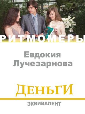 """Ритмомера """"Деньги ЭКВИВАЛЕНТ"""""""