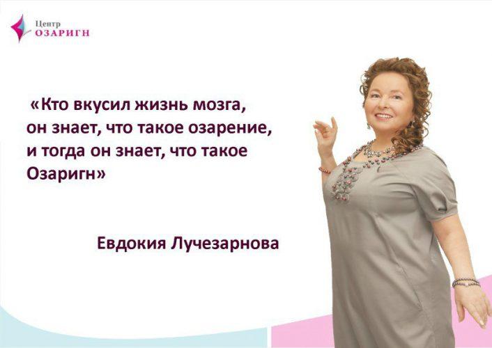 """Озарин """"Ритмологическая нить""""."""