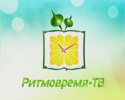"""Ритмовремя ТВ в клубе """"ОЗАРЕНИЯ"""""""