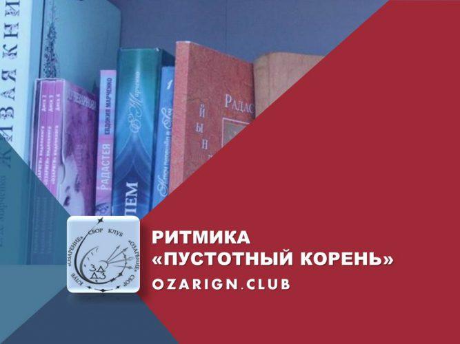 """Ритмика """"ПУСТОТНЫЙ КОРЕНЬ"""""""