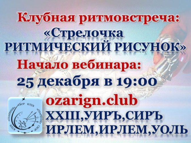 """Стрелочка """"РИТМИЧЕСКИЙ РИСУНОК"""""""