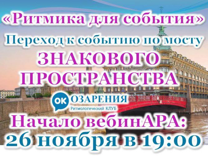 Переход к событию по мосту ЗНАКОВОГО ПРОСТРАНСТВА