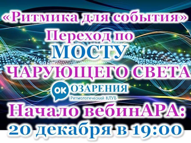 Переход к событию по мосту ЧАРУЮЩЕГО СВЕТА