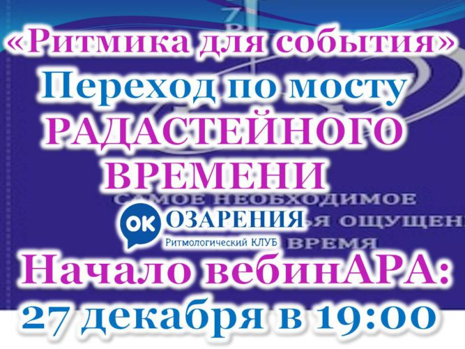 Переход к событию по мосту РАДАСТЕЙНОГО ВРЕМЕНИ