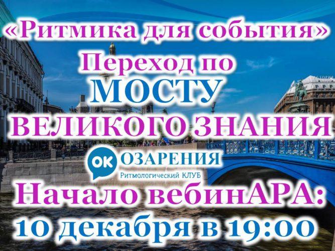 Переход к событию по мосту ВЕЛИКОГО ЗНАНИЯ