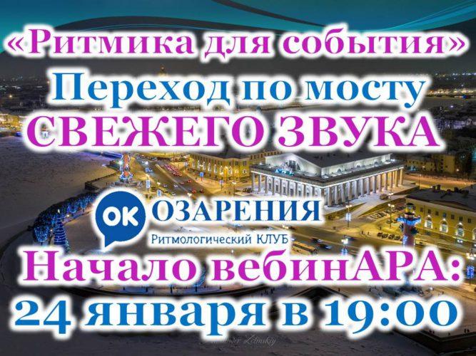 Переход к событию по мосту СВЕЖЕГО ЗВУКА