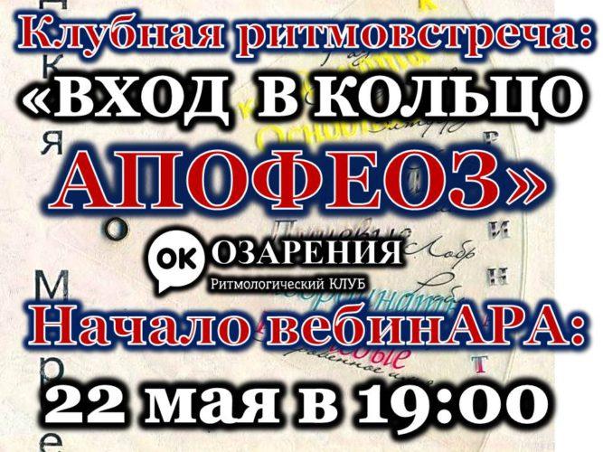 Кольцо АПОФЕОЗ